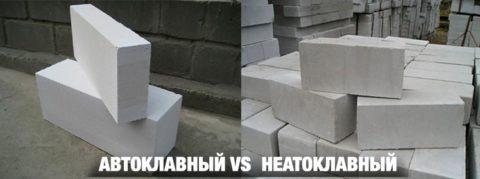 Автоклавный и неавтоклавный блок из ячеистого бетона