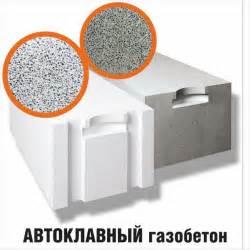 Характеристика газобетона, обработанного в автоклаве, и неавтоклавного блока