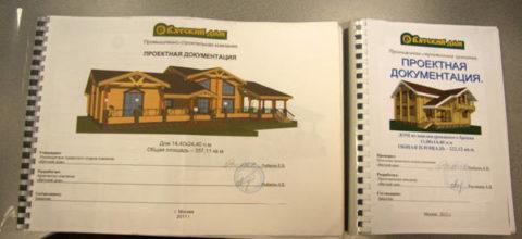 Так выглядит комплект проектной документации на строительство частного дома