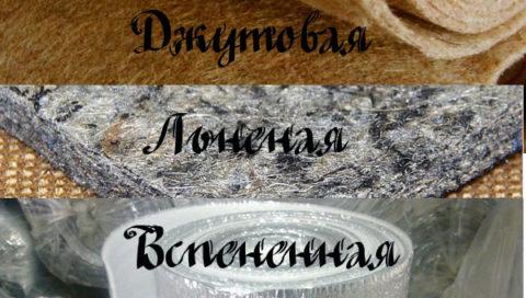Виды подкладок под напольные покрытия