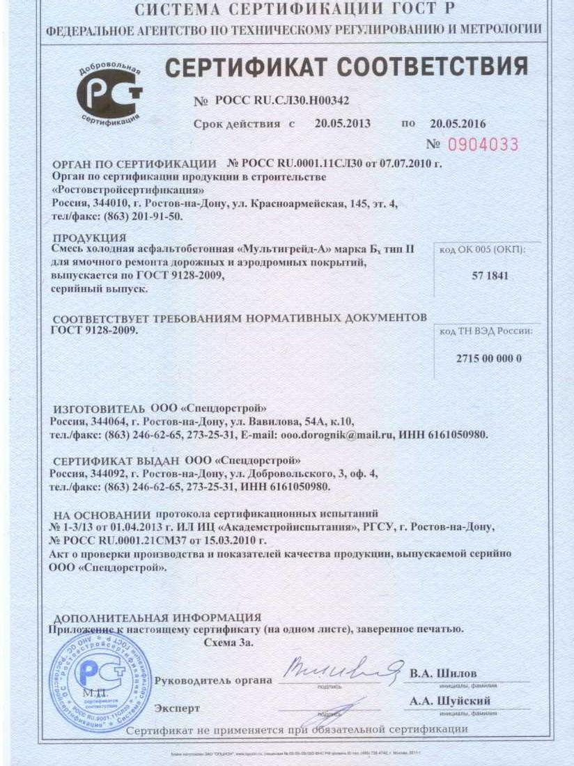 Сертификаты на асфальтобетон гост 9128-97 получение сертификата на картофель