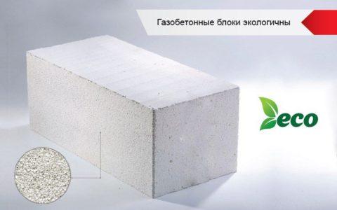 Газоблок - экологичен