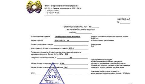 Пример бланка паспорта качества на дорожные плиты