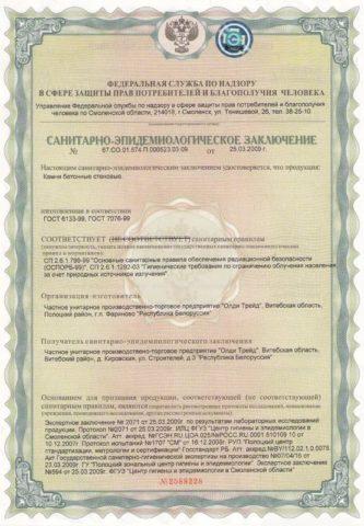 Пример документа удостоверяющего качество