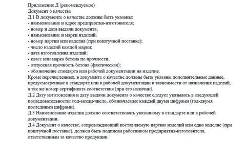 Выдержка из ГОСТ 13015-2003
