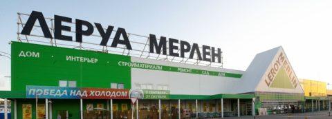 Где купить керамзитобетонные блоки: Леруа Мерлен - популярная сеть гипермаркетов