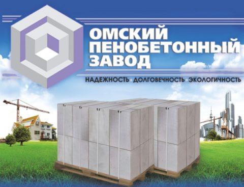 Омский пенобетонный завод