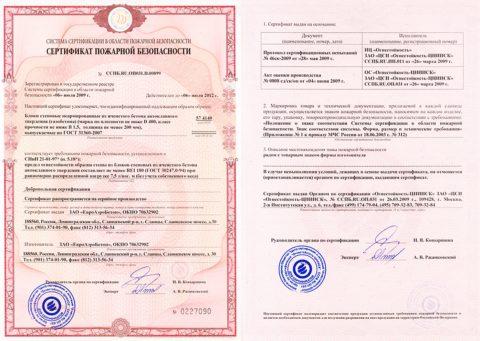 Пожарные сертификаты на газобетон