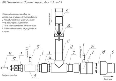 Схема для изготовления пеногенератора своими руками