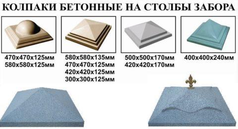 Типоразмеры бетонных колпаков