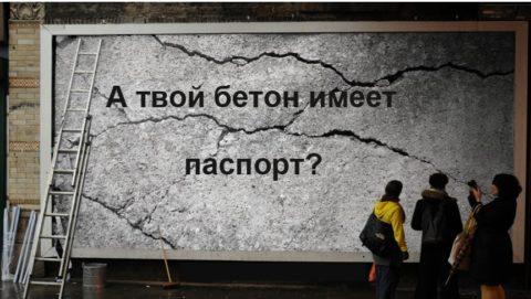 А твой бетон имеет паспорт?