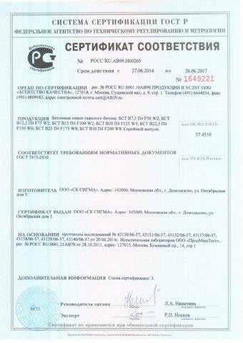 Сертификат соответствия на бетонные смеси