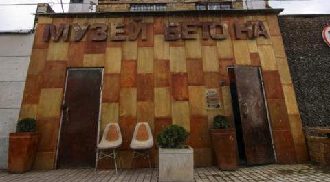 Музей бетона. Одесса