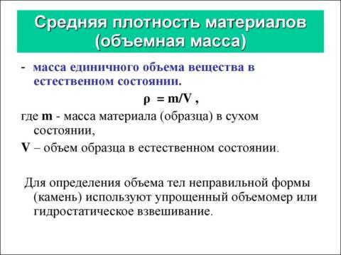 Показатель средней плотности (кг/м3)