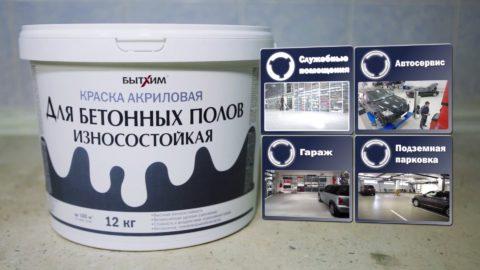 Возможности применения акриловой краски для покрытия бетонных полов