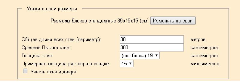 Онлайн калькулятор для подсчета количества керамзитобетонных блоков