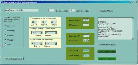 Онлайн калькулятор расчета размеров напольного покрытия