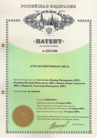 Патент нахолодный асфальтобетон