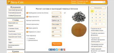 Стартовая страница онлайн калькулятора