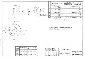 Плиты с диаметрами 1160 и 1410 мм