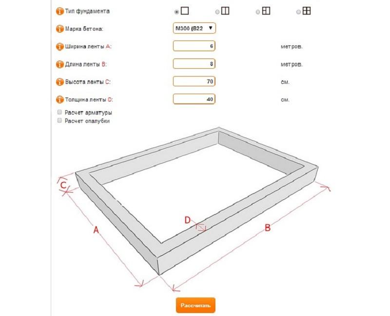 фундамент для дома онлайн калькулятор