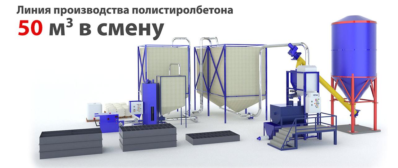 Оборудование полистиролбетон фото