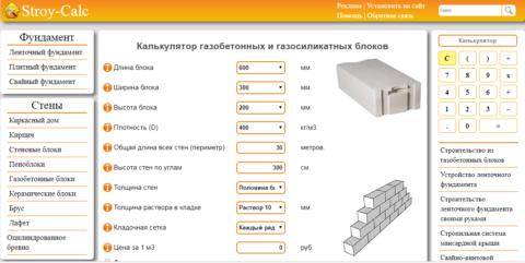Онлайн калькуляторы считают количество блоков, но не подбирают смесь для их производства