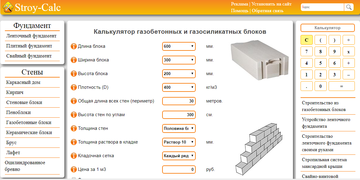 калькулятор расчета газобетонных блоков для строительства