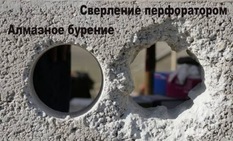 Примеры сверления и бурения отверстий в бетоне
