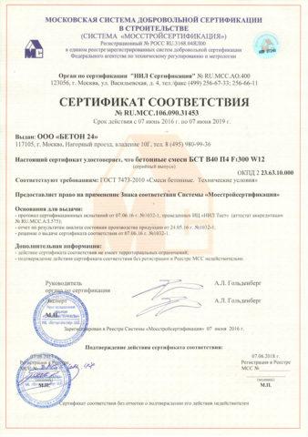 Компания «Хоумстрой» имеет сертификаты на бетон