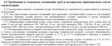 Требования ГОСТ 6485 к соединениям безнапорных труб