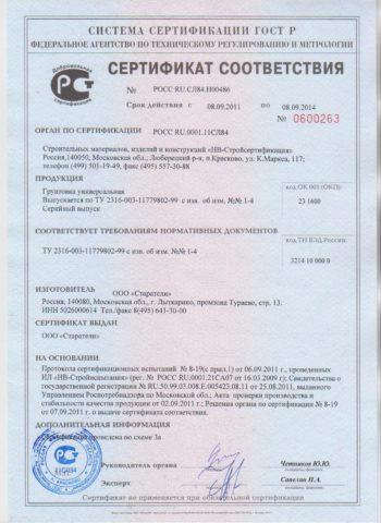Бетоноконтакт Старатели: сертификат