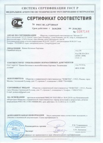 Один из сертификатов качества на продукцию