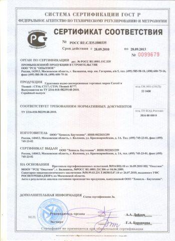 Сертификат соответствия на бетоноконтакт, который тоже должен быть актуален по датам
