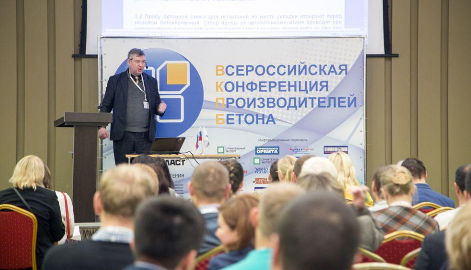 Конференции по бетону штамп бетон москва