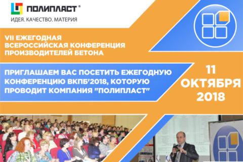 Рекламный баннер конференции
