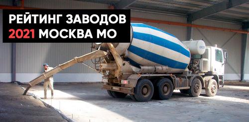Производство бетона москва и московская область комплект машин для транспортировки бетонной смеси